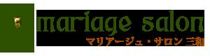 結婚相談所 マリアージュ・サロン 三和┃大阪 堺